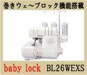 ベビーロック糸取物語巻きwave(株)ベビーロック BL26WEXS【送料無料】