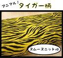 【スムースニット生地】タイガー柄/トラ【イエロー/動物柄/コスプレ衣装】ハロウィン/ハロウィーン