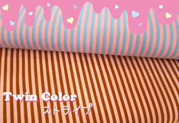 【シーチング生地】Twin Colorストライプ【チョコカラー ポップカラー ゆめかわいい ボーダー ハンドメイド 】