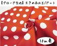 【10m巻】【ブロード生地】大きめ赤水玉/ドット【楽天 週間ランキング入賞】【送料無料】【生地の色に合わせたシャッペスパン60番のミシン糸付き】
