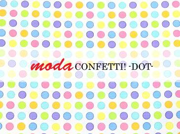 【シーチング生地】【moda fabrics】CONFETTI!-DOT-【Me and My Sister】【カラフル/丸/ドット/水玉/図形/パッチワーク/ポーチ/バッグ/ブラウス/シャツ】