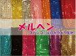 【衣装生地/160215】メルヘン【スパンコール生地/50cm単位の販売】ハロウィン/ハロウィーン