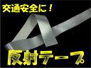 10m以上ご購入でメール便送料無料!交通安全に☆縫いつけ反射テープ2cm巾1m単位での販売!