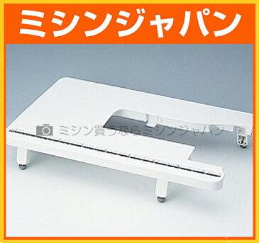 【同時購入専用】ワイドテーブル【LS700シリーズなど使用可】