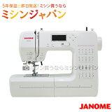 最新型!ジャノメ コンピューターミシン 「JP310」【5年保証】ミシン 本体 初心者 簡単【楽ギフ_のし宛書】