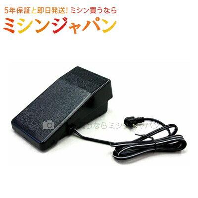 【同時購入専用】ジャノメ 「フットコントローラー(黒)セット」
