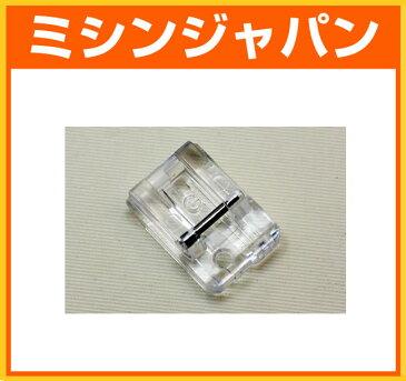 ジューキ(JUKI) 部品「コンシールファスナー押え(7mm)」【メーカー品番:A9827-008-0A0】