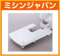 ジューキ「大型補助テーブル J-ET」 簡単にセットできる大型補助テーブル!ジューキ(JUKI) 「大...