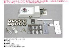 職業用本縫いミシン「シュプール25シリーズ」