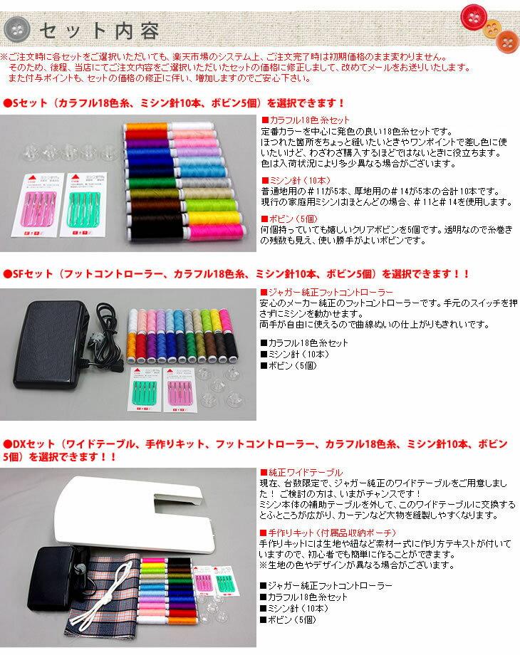 ジャガー コンピューターミシン 「NC-3101W/NC-3101P/CC-1101」ロックカッター付き!