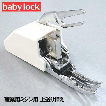 Babylockベビーロック職業用ミシンコンパニオン5500HLN/5300DBN対応『上送り押え』上送り押さえウォーキングフットBaby lockミシンジューキミシン【RCP】