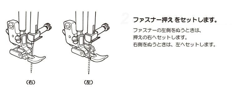 わけあり訳あり!アウトレット!!ブラザーミシン家庭用ミシン専用 実用縫い押さえ『ワンタッチ式片押え』片押さえファスナー付け押さえパッケージ・説明書なし【RCP】