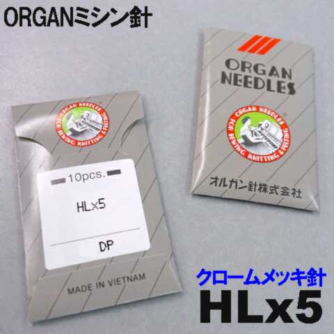 裁縫道具, 裁縫針 ()HLx511 1110HL5 ORGAN NEEDLES HLX5HL5RCP11