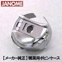 ジャノメ職業用ミシン HS-80/HS70用『ボビンケース』 J...