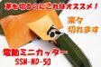 【新品】電動ミニカッター SSM-WD-50 研磨機能付き裁断機 薄地レザー 皮 革などを切る!