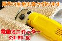 【新品】電動ミニカッター SSM-WD-80 研磨機能付き裁断機 厚手の布やレザー、皮、革などを切る!