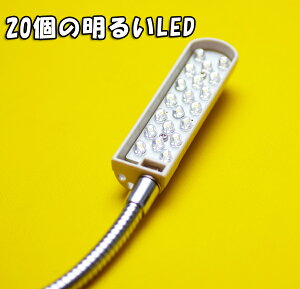 マグネット付LEDライトDS-88M
