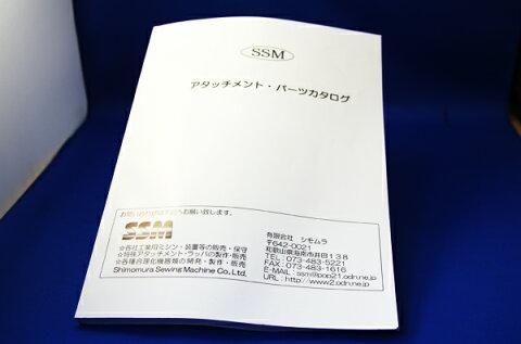 【新品】SSMアタッチメント・パーツカタログ