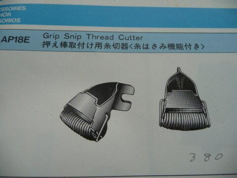 【新品】糸はさみ機能付き糸切り器各メーカー1本針本縫いミシン職業用・工業用ミシンに対応します押さえ棒取り付け用 AP-18E AP18E