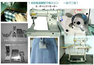 【新品】 腕方台湾シンガーミシン モデルNO−SSM-475−2805−M-S型ダイレクトモーター付き。