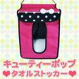 【メール便対応不可】タオルストッカー キューティポップ【日本製】【10P01Mar15】