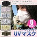 【UVカット マスク】 UVマスク ベーシック UV カット mask スポーツ 散歩 NF8…