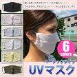 【UVカット マスク】 UVマスク ベーシック UV カット スポーツ 散歩【NF8711】【メール便可 3枚までOK 4枚から送料無料】