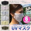 UVカット マスク 安心の日本製 ベーシック(穴あき) uv