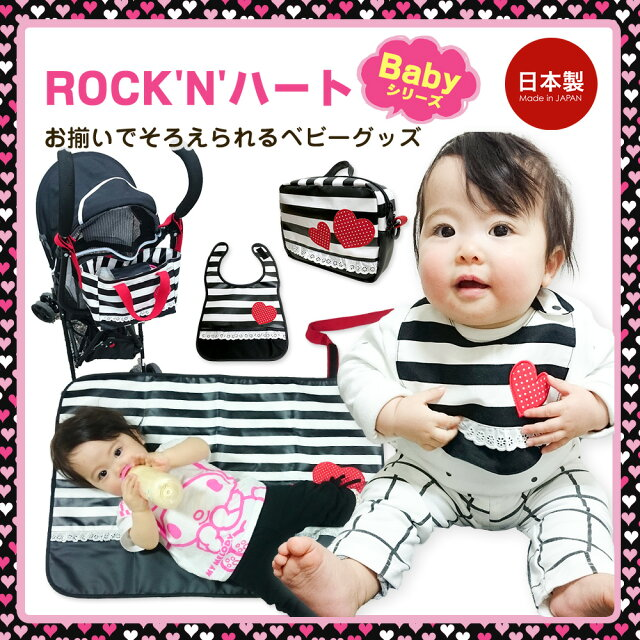 Rock'n Baby シリーズ