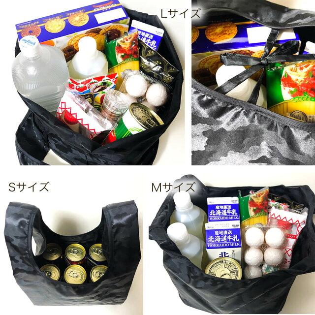 グレースエコバッグ同柄3サイズセットSML折りたたみコンパクトマチ広お出かけバッグお買い物袋コンビニバッグデリバッグお弁当バッグマーケットバッグプレゼント