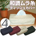 メール便対応可 和調ムラ糸ティッシュカバー 日本製 7674-40