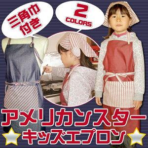 子供用エプロンアメリカンスター・三角巾付き子供用