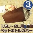 ペットボトルホルダー 1.5L〜2L用(1.5〜2リットル) 保冷 保温 ペットボトルカバー メール便可 日本製 父の日(メンズ)大きいサイズ クラブ活動 ギフト 【NF8486】
