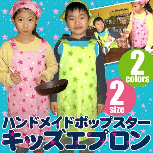 エプロン 子供用 エプロン ハンドメイド ポップスター キッズエプロン 三角巾付き 子供用 キッズ 男の子 女の子 プレゼント ギフト人気 日本製 メール便対応可