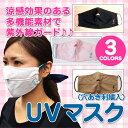 UVカット マスク 刺繍入 日焼け防止 紫外線対策 uvマス