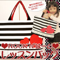 ROCK'N'は〜と♪レッスンバッグ【幼稚園/バッグ】