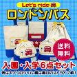 入園グッズ入学グッズ 袋物6点セット Let's ride ロンドンバス (レッスンバッグ コップ袋 お弁当袋 ランチョンマット 上履き入れ 体操着入れ) 男の子(おとこのこ)の入園準備・入学準備に最適。 手作り感たっぷり♪ 日本製 送料無料!