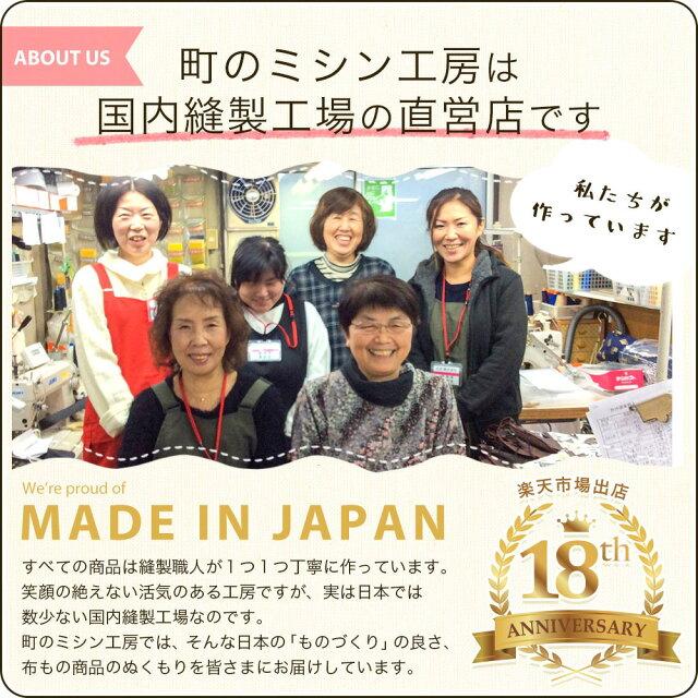 町のミシン工房は国内縫製工場の直営店です