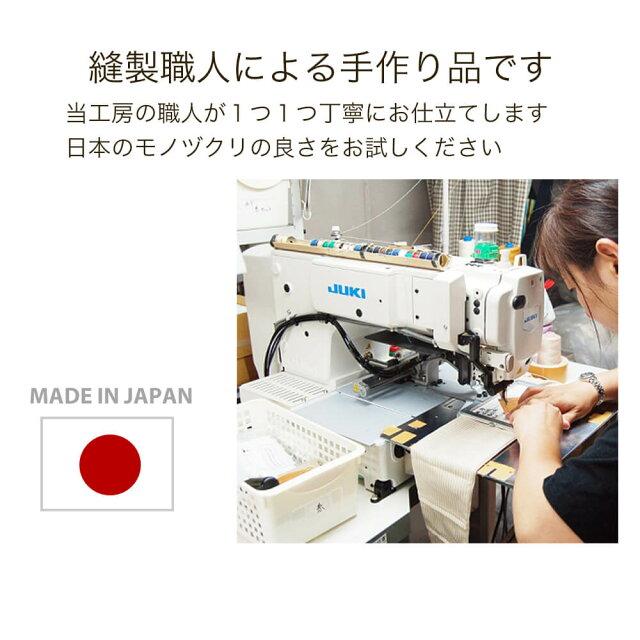 縫製職人による手作り品です