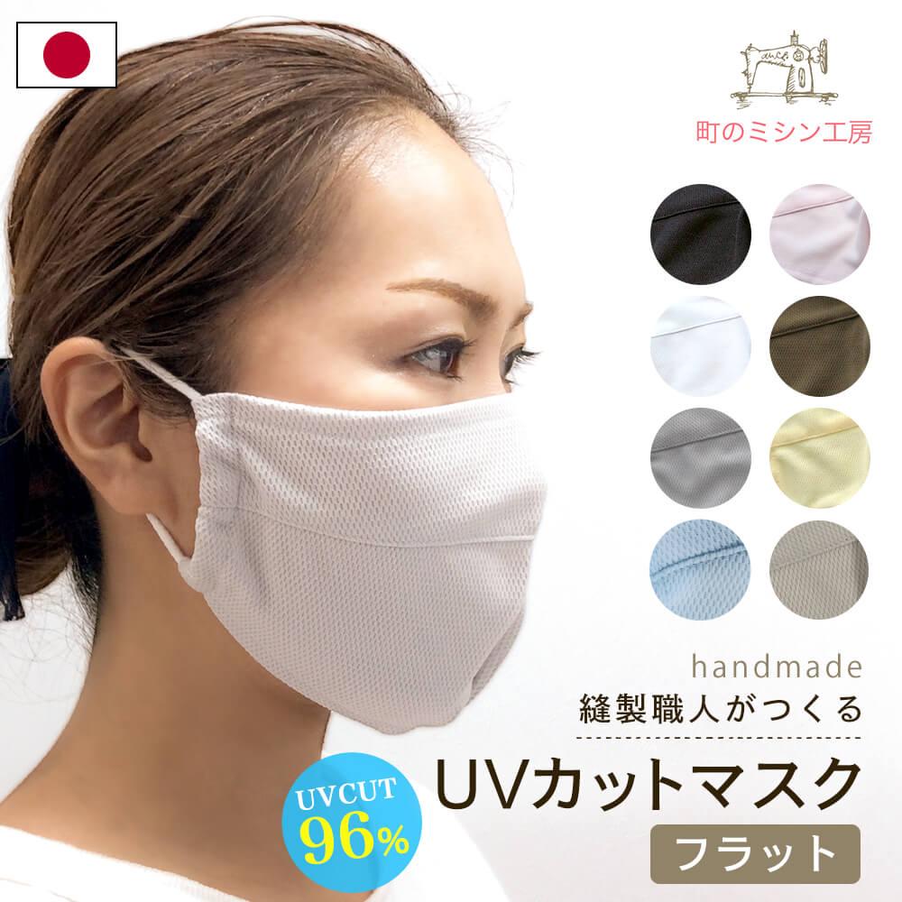 UVカットマスク【白・黄・カーキのみ】安心の日本製フラット(穴なし)日焼け防止uvマスクカラーマスク色付きマスク紫外線対策グッズ散歩ランニングスポーツアウトドアガーデニング大きめUV日よけ