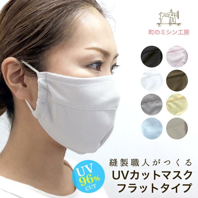 UVカット マスク フラット(穴なし) 布マスク 安心の日本製 日焼け防止 uvマスク 夏用 メッシュ 涼しい 紫外線対策グッズ 散歩 ランニング スポーツ アウトドア ガーデニング 洗えるマスク 大きめ 日よけ