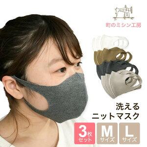 洗えるマスク ニットマスク 同色3枚セット 大人用 フリーサイズ 日本製 洗える カラーマスク 色付きマスク 布マスク 風邪 花粉 アレルギー 予防 【メール便送料無料】