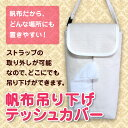 メール便対応可 帆布吊り下げティッシュカバー 吊下げ/つりさげ/ティッシュケース 日本製