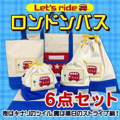 【送料無料】Let's ride ロンドンバス 入園入学6点セット(レッスンバッグ 上履き入れ…