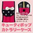 カトラリーケース (箸ケース 箸袋) キューティーポップ 女の子 子供 ピンク 日本製 入園グッズ 入学グッズ 布製 メール便対応可