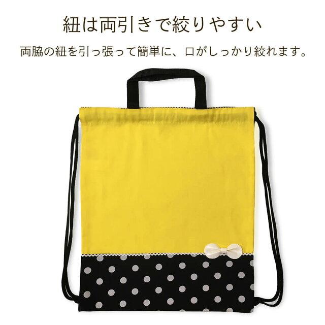 ナップサック型体操服袋(体操服入れ体操着入れ体操着袋)キューティーポップ女の子ランドセルの上から背負えます。持ち手つき幼稚園保育園小学校キッズ子供用【メール便可】