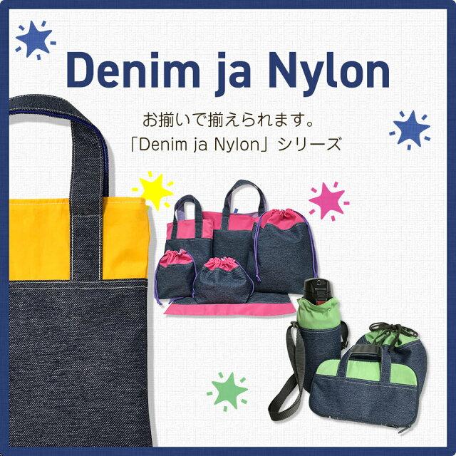お揃いで揃えられる「Denim ja Nylon」シリーズ