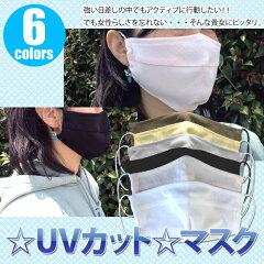 UVカット マスク マスク フラットタイプ【メール便対応3枚までOK 4枚から送料無料】アウト…