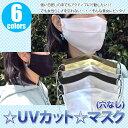 UVカットマスク 安心の日本製 フラット(穴なし) uvマスク 紫外線対策グッズ 散歩 ランニング  ...