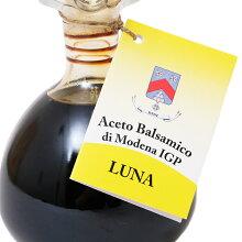 イタリア・モデナ産 バルサミコ酢 LUNA 250ml I.M.A [地理的表示保護制度IGP取得][ガイアヴェルディ][ガイアベルディ]